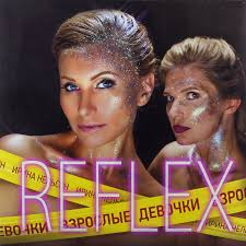 <b>REFLEX</b> - <b>ВЗРОСЛЫЕ ДЕВОЧКИ</b>, купить виниловую пластинку ...