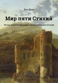 <b>Мир пяти</b> Стихий - купить книгу в интернет магазине, автор <b>Дон</b> ...