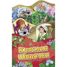 <b>Росмэн Раскладные книжки</b> Красная шапочка - Акушерство.Ru