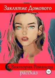 <b>Виктория Романова</b>, <b>Заклятие домового</b> – читать онлайн ...