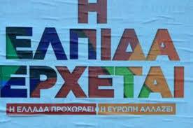 Αποτέλεσμα εικόνας για προεκλογικές αφίσες συριζα
