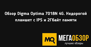 Обзор <b>Digma Optima</b> 7018N 4G. Недорогой <b>планшет</b> с IPS и ...
