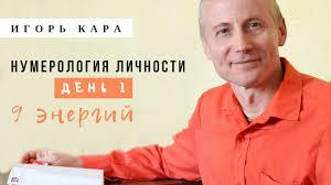 Игорь <b>Кара</b> 1 Нумерология личности Девять энергий - YouTube