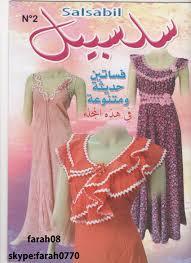 مجلة سلسبيل من روائع الخياطة الجزائرية Images?q=tbn:ANd9GcSWrGWceZT9nCRqET6fi4yPneMqq5k5KF61beSNQKc4edICBRIM