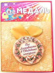 "<b>Медаль</b> сувенирная <b>Эврика</b> ""За активность в свадебных конкурсах"""