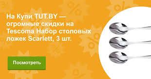 Купить Tescoma <b>Набор</b> столовых ложек Scarlett, <b>3</b> шт. в Минске с ...