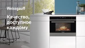 Встраиваемые <b>духовые шкафы</b> — купить на Яндекс.Маркете