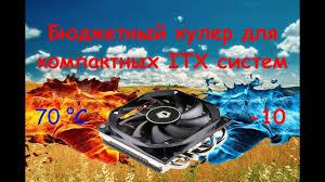 <b>ID</b>-<b>Cooling</b> IS-30 - Бюджетный Slim <b>кулер</b> для mini-ITX - YouTube