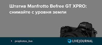 <b>Штатив Manfrotto Befree GT</b> XPRO: снимайте с уровня земли ...