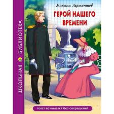 <b>Художественные книги Проф-Пресс</b> Школьная библиотека М ...