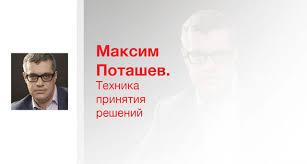 Тренинг <b>Максим Поташев</b> в Москве - цены в Сити Класс