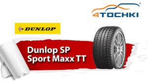 Обзорный ролик о шине <b>Dunlop SP Sport</b> Maxx TT - 4 точки.Шины ...