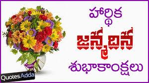 Happy Birthday Greetings in Telugu | Quotes Adda.com | Telugu ... via Relatably.com
