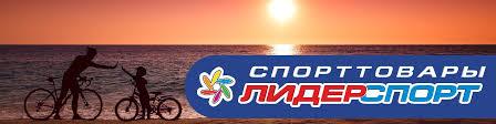 ЛидерСпорт ВЕЛОСИПЕДЫ РОЛИКИ <b>САМОКАТЫ</b> Киров ...