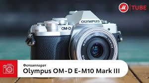 Тест-драйв системного <b>фотоаппарата Olympus E M10</b> Mark III ...