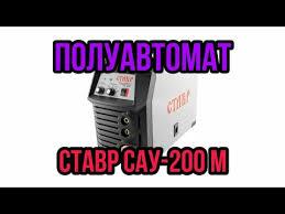 Самый бюджетный <b>полуавтомат</b>. <b>Ставр САУ</b>-<b>200М</b>. Распаковка и ...