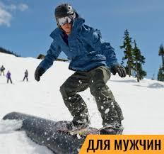 <b>WHS</b> - Зимняя <b>горнолыжная</b> одежда в Москве
