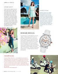Журнал «Дорогое удовольствие – Тольятти/Самара» Май 2015 ...