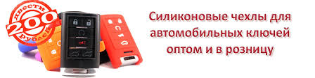 <b>Силиконовые</b> и кожаные <b>Чехлы</b> для авто <b>ключей</b>. СПБ | ВКонтакте