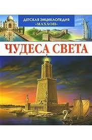 <b>Чудеса</b> света (Детская энциклопедия)