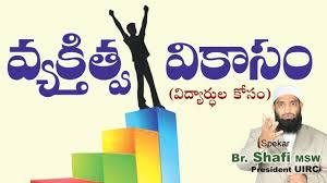 telugu motivational speech personality development of  telugu motivational speech personality development 1 of 4