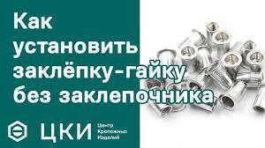 Как установить заклёпку-гайку без заклёпочника | ЦКИ - YouTube
