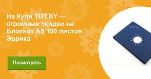 Купить <b>Блокнот</b> A5 100 листов Эврика в Гомеле с доставкой из ...