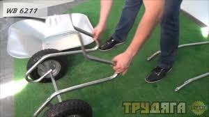 Тачка садовая <b>двухколесная</b> Трудяга WB 6211 - YouTube