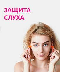 <b>Слуховые аппараты</b> Исток-Аудио <b>Соната</b> - цены, купить в Москве ...
