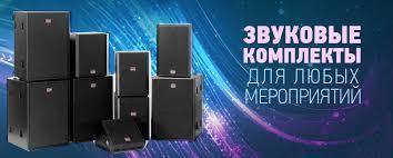 <b>Профессиональная акустика</b> — <b>Активные</b> акустические системы.