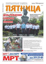 """Газета """"Пятница"""" Новочеркасск №34 от 21 августа 2015 г. by ..."""