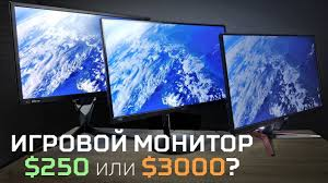 <b>Монитор</b> для игр: бюджетный против дорогого - YouTube