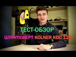 Тестируем <b>шуруповерт</b> аккумуляторный <b>Kolner KCD</b> 12M ...
