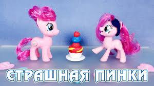 ОНА МЕНЯ ПУГАЕТ! - обзор игрушки Пинки Пай из коллекции <b>My</b> ...