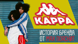 MAX ПОЯСНИТ | KAPPA - YouTube