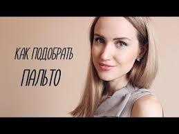 КАК ПОДОБРАТЬ <b>ПАЛЬТО</b> ПО ТИПУ ФИГУРЫ   AlenaPetukhova ...