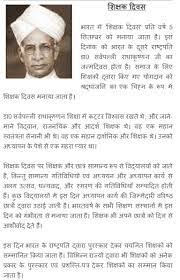 essay on teachers day in hindi font   essayessay on my dear teacher in hindi general writing tips