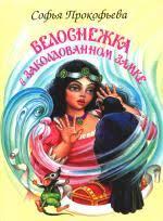 <b>Прокофьева Софья</b>, скачать бесплатно 33 книги автора