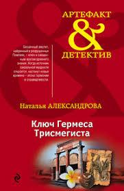 Наталья <b>Александрова</b> «<b>Ключ Гермеса</b> Трисмегиста»