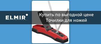 Точилки для ножей купить недорого в Украине: низкая цена в ...
