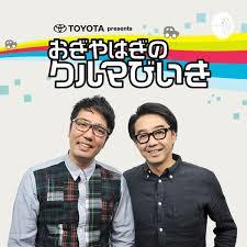 TBSラジオ「TOYOTA presents おぎやはぎのクルマびいき」
