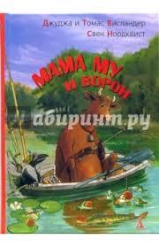 """Книга: """"Мама Му и Ворон"""" - <b>Висландер</b>, <b>Нурдквист</b>, <b>Висландер</b> ..."""