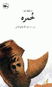 Image result for کتاب های قصه های مجید