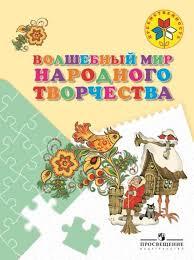 <b>Волшебный мир народного творчества</b>. Пособие для детей 5—7 ...