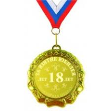 Прикольные шуточные медали, награды, кубки и ордена / 10