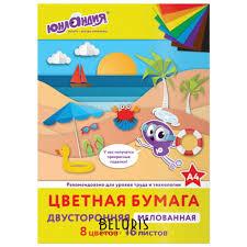 <b>Цветная бумага</b>, А4 Пляж (<b>Юнландия</b>) купить в Интернет ...