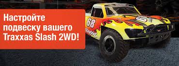 Настройте <b>подвеску</b> вашего <b>Traxxas</b> Slash 2WD! PRO Хобби ...