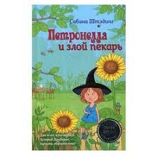 Детская <b>художественная</b> литература <b>Издательский Дом</b> ПИТЕР ...