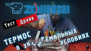 ТЕСТ-ДРАЙВ. <b>Термос</b> Zojirushi. - YouTube