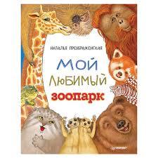 <b>Мой любимый зоопарк</b>, Преображенская Н., К28029 105239 ...